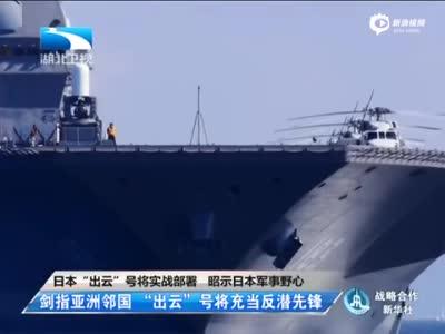 日本出云号准航母将部署实战 邀媒体参观秀实力