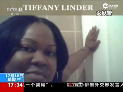 美国最大女子监狱曝丑闻:监狱官员逼女囚卖淫
