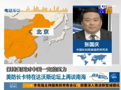 美国防长达沃斯再谈南海:中国陷入