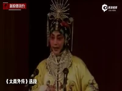 送别梅派传人 回顾梅葆玖先生作品