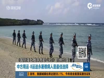 美质疑中国军机赴永暑礁救人 中方:莫名其妙