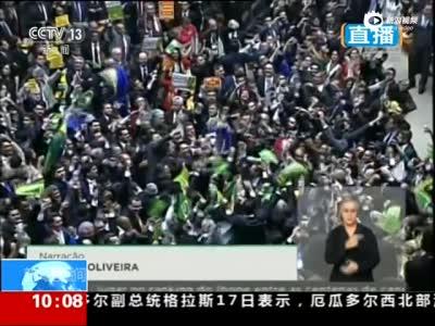 巴西众议院通过总统弹劾案 现场支持者欢呼