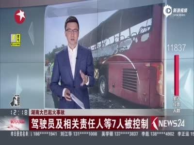 湖南大巴起火事故:驾驶员等7人已被控制