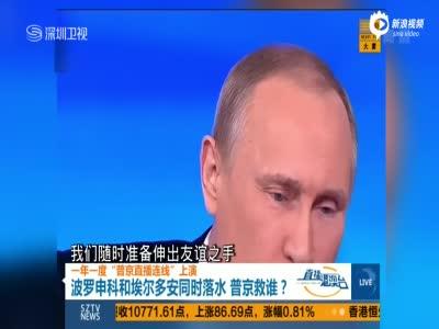 普京回答乌土总统同时落水救谁:想淹死救不活