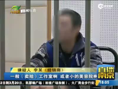 警方捣毁特大假药团伙 瘦脸针成本6毛售价8千
