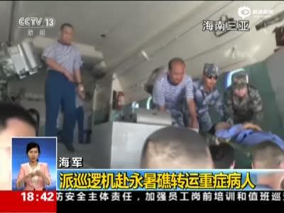 现场:海军派巡逻机赴永暑礁转运重病工人