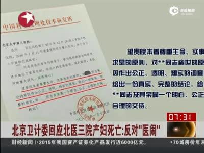 北京卫计委回应产妇死亡事件:双方应依法维权