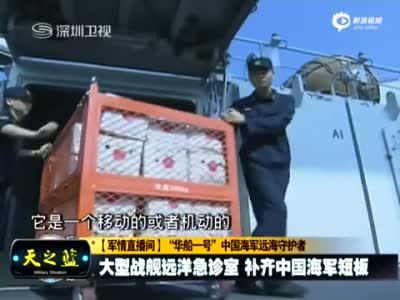 中国首艘万吨自航式浮船坞首航 可远海维修战舰