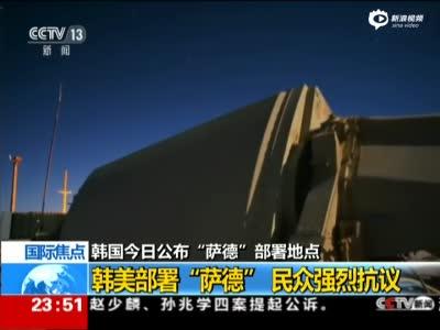 """韩国公布""""萨德""""部署地点 民众强烈抗议"""