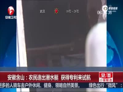 现场:农民花几千元自造潜艇试航 已获国家专利