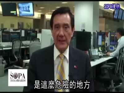 马英九视频演讲讽蔡英文:没想到香港这么危险