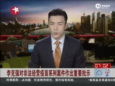 李克强批示非法经营疫苗案:严肃问责绝不姑息
