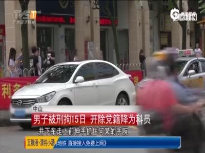 广东纪委官员强拉女生上车 被开除党籍降为科员