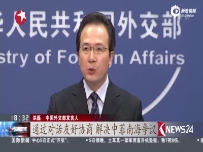 外交部:不接受仲裁望菲新政府与中国相向而行