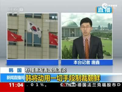 朴槿惠发表国会演说 称将动用一切手段制裁朝鲜