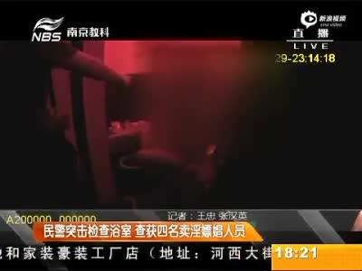 现场:民警突击检查浴室 4名裸身男女被抓现行