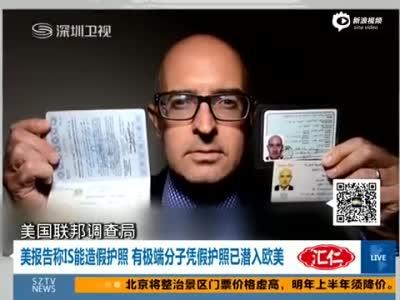 美报告称IS能造假护照 极端分子或已潜入美国