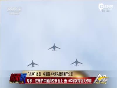 战神远海训练常态化:大批轰6K出动