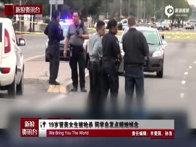 19岁留美女生被枪杀 中国同学自发点蜡烛悼念