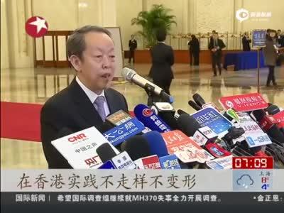 王光亚:中央对香港的方针政策不会变