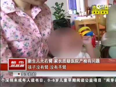 女子产下二胎缺右臂 医院3次产检显示