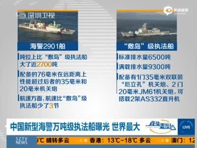中国新型海警万吨级执法船曝光 世界最大