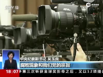 中纪委:中共非结构性腐败 大部分干部是好的