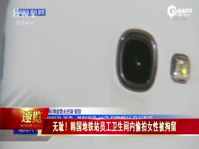 韩地铁员工卫生间内偷拍女性达60余次