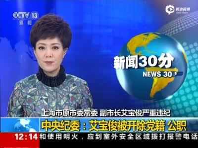 上海原副市长艾宝俊被双开 搞权色交易
