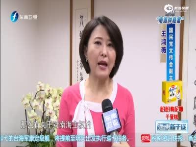 """""""南海仲裁案""""结果出炉 中国国民党:睁眼说瞎话"""