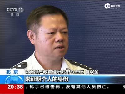 公安部:配合警察依法查验身份证是公民义务