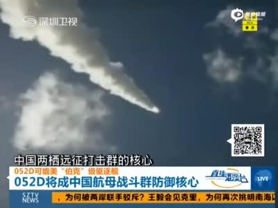 新服役052D舰开火画面 将成中国航母战斗群核心