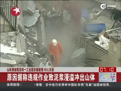 深圳滑坡垮塌体为人工堆土 渣土堆积量大致失稳