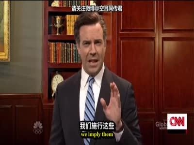 中英双语:周六夜现场超级星期二模仿秀