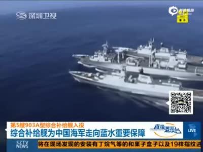 海军最先进综合补给舰入列 遭日机监视拍照