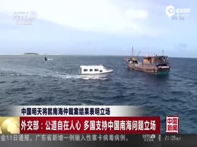 中方何时回应南海裁决?外交部:3年前已说明立场