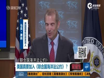 """美国务院否认介入南海仲裁 称结果""""客观"""""""