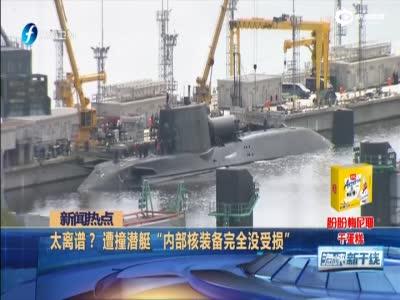 英国一核潜艇与商船相撞 核潜艇被撞坏