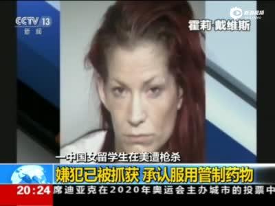美国大妈枪杀中国女留学生 承认服用管制药物