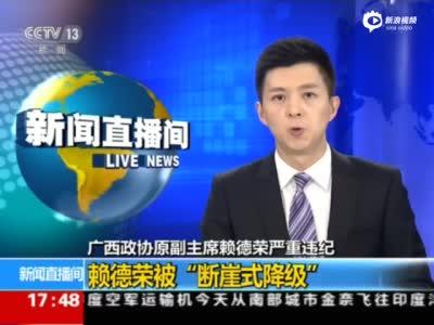 广西政协原副主席连降7级成科员 多次境外赌博