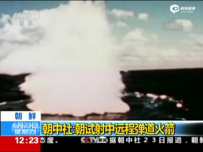 朝鲜试验发射中远程战略弹道火箭 金正恩指导