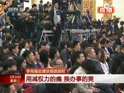 李克强:要用减政府权的痛 换取群众办事的爽