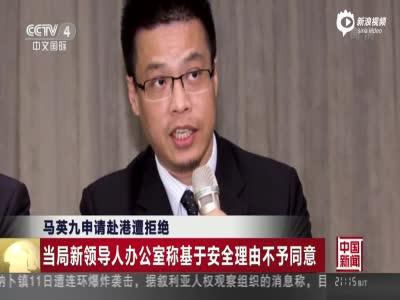 台当局驳回马英九赴港申请 称其卸任不到一个月