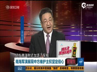 菲称将抹掉中国领海九段线 中国军演显维权信心
