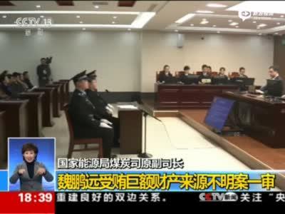 现场:能源局原副司长魏鹏远受审 受贿超2亿