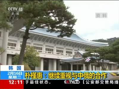 朴槿惠发表演说:必须切断朝鲜外汇来源