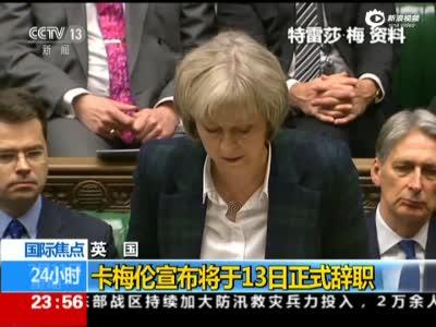 卡梅伦宣布将于13日正式辞职 特蕾莎·梅继任