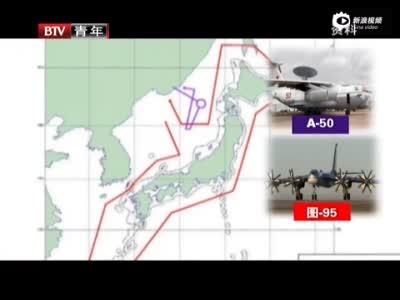 俄两架图95绕日本飞行一周 日方军机贴身监视