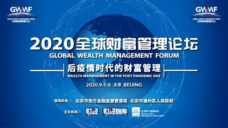 9月5日:朱民、王一鳴、劉尚希等解析全球經濟震蕩與恢復
