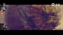 【后知后觉】《笑傲江湖路》MV-记96版笑傲江湖 by风少(WWW.DAYUMV.COM)(来自拍客手机客户端 下载地址:http://video.sina.com.cn/app/sinapaike.html)